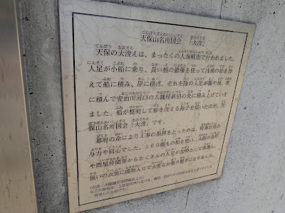 天保山公園  天保山名所図絵「大浚(おおさらえ)」