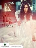 Arwa-Ya Moumayyaz