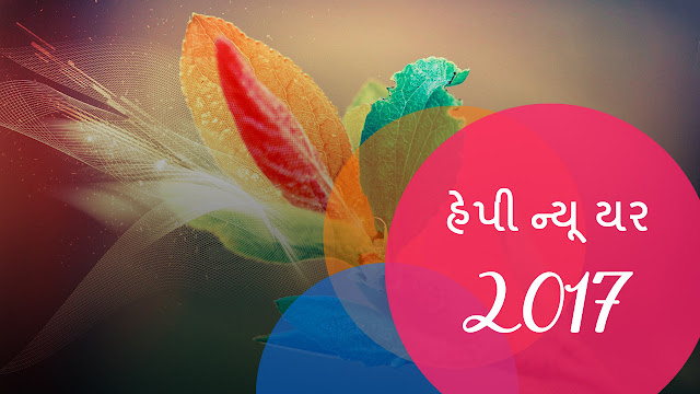 Happy New Year Images 2017 in Gujarati