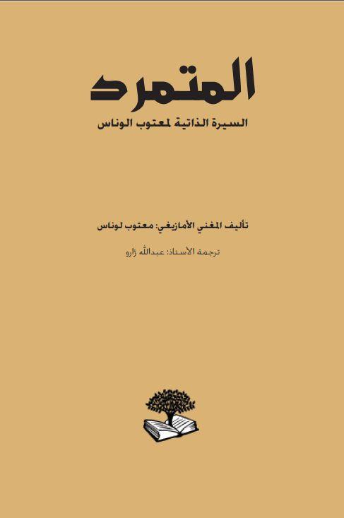 Rebelle ar Lounès Matoub