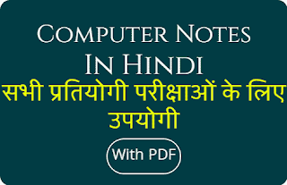 Computer Notes For All Competitive Exams In Hindi