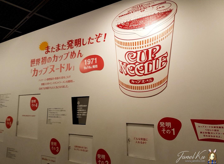 Touring Osaka's Momofuku Ando Instant Ramen Museum