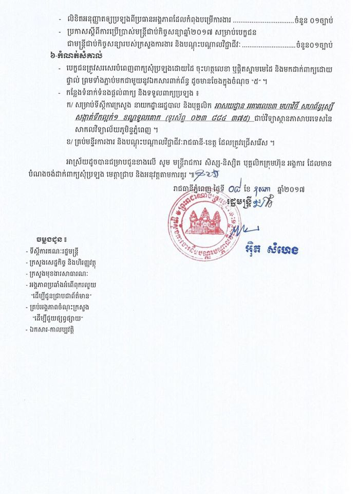 http://www.cambodiajobs.biz/2017/05/staffs-ministry-of-labor-and-vocational.html