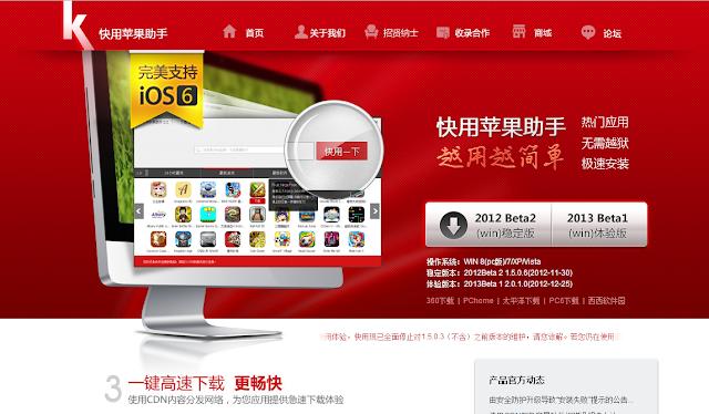 pagina para descargar ipas crackeadas 2013