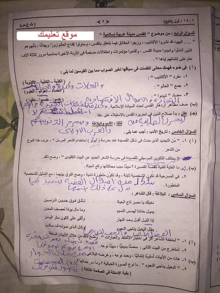 إمتحان السودان في اللغة العربية 2018 ثانوية عامة للصف الثالث الثانوي