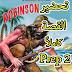 تحضير قصة روبنسون كروزو كاملة 4 فصول للصف الثاني الاعدادي Robinson Crusoe Preparation