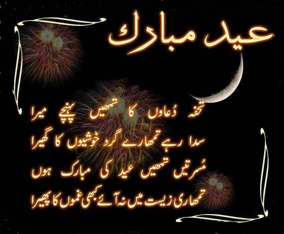 Eid mubarak messages in urdu eid ul adha image result for eid mubarak messages in urdu m4hsunfo