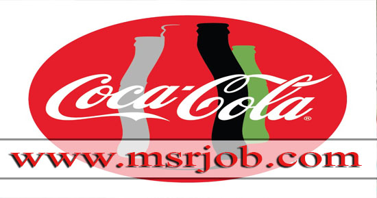 وظائف شركة كوكاكولا لجميع المؤهلات برواتب مجزية والاوراق والتقديم حتى 15 / 4 / 2017