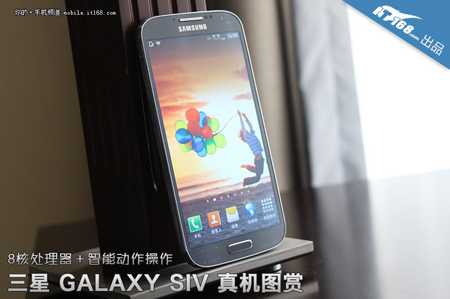 samsung galaxy sIV china