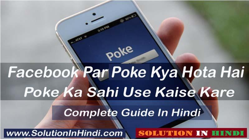 Facebook Par Poke Kya Hai Or Poke Ka Sahi Use Kaise Kare