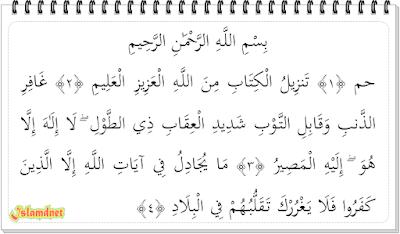 an khususnya dari surah Faathir ini semoga membawa kebaikan Surah Faathir dan Artinya