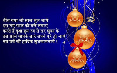 Happy New Year Greeting Messages in Hindi 2017