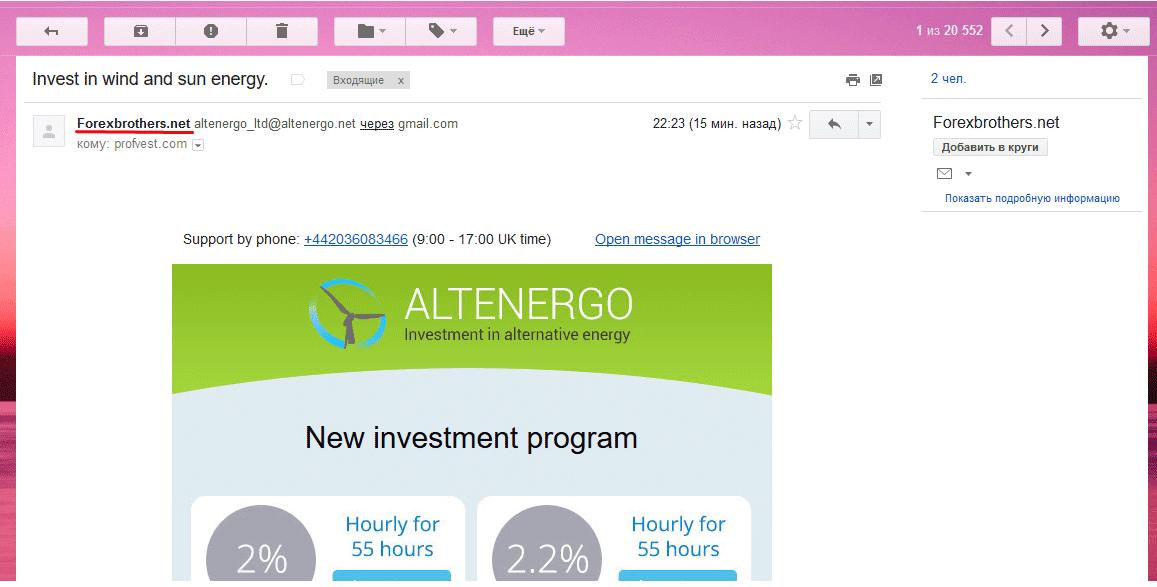 Письмо от Altenergo