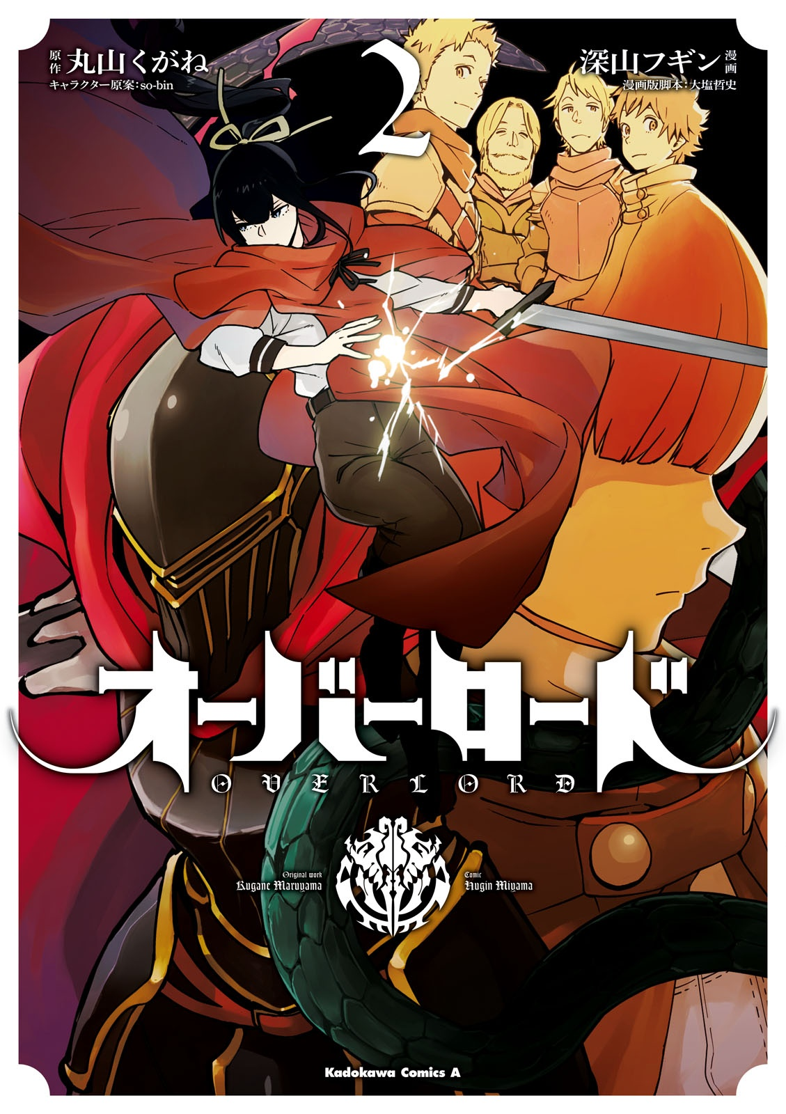 Overlord chapter 5