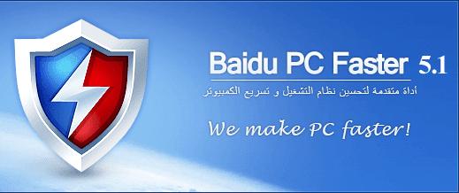 تحميل برنامج تسريع اداء الجهاز Baidu PC Faster 5.1 اخر اصدار