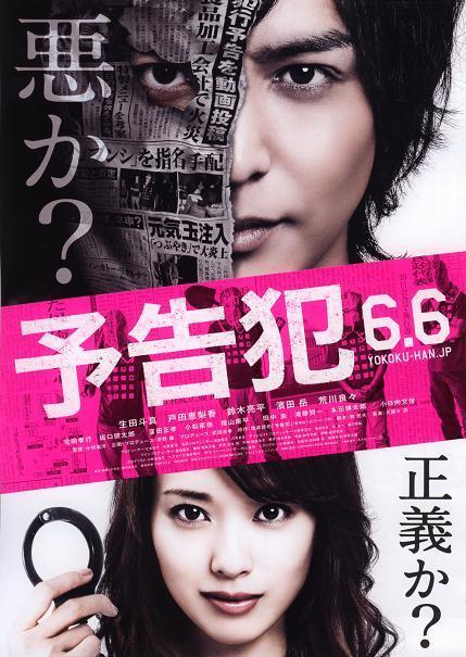 Sinopsis Prophecy / 予告犯 / Yokokuhan (2015) - Film Jepang