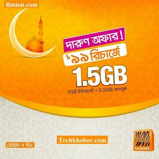 বাংলালিংক-৯৯টাকা-রিচার্জে-1.5GB-(1GB ইন্টারনেট+0.5GB ফেসবুক)-মেয়াদ-৭-দিন
