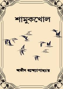 Shamukkhol by Atin Bandyopadhyay