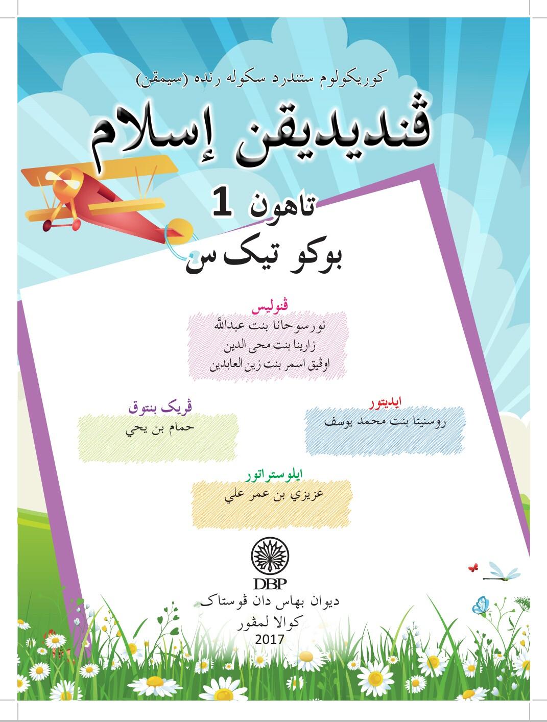 Pendidikan Islam Tahun 1 Buku Aktiviti By Hasnah Yahya