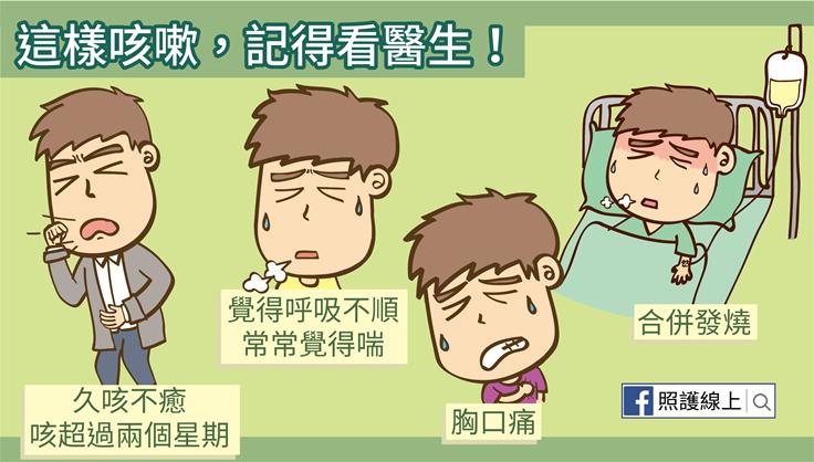 咳嗽超過兩個星期要盡快就醫