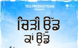 Harby, Karamjit Punjabi film Chidi Udd Kaa Udd Wiki, Poster, Release date, Songs list 2019