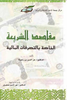 مقاصد الشريعة الخاصة بالتصرفات المالية pdf عز الدين بن زغيبة
