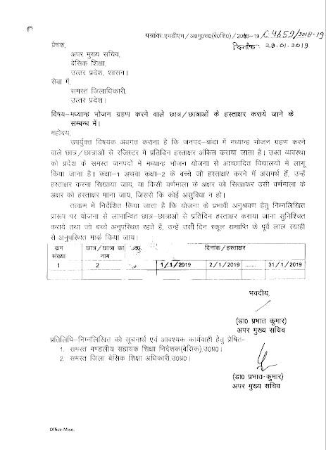 एमडीएम खाने वाले बच्चों के हस्ताक्षर बनाये जाने का आदेश जारी (mid day beneficiary signature order)