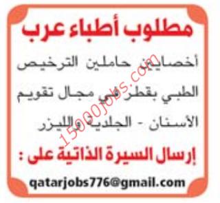 وظائف اطباء عرب في قطر