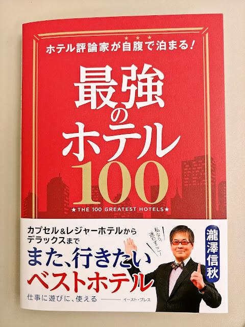 【書籍紹介】『最強のホテル100 』にアンダリゾート…