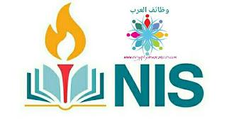 Nibras International School careers