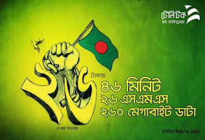 Teletalk Independence Day Special Offer