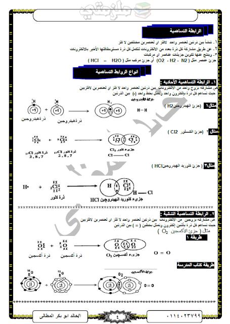 ملزمة علوم للصف الأول الإعدادي الترم الثاني
