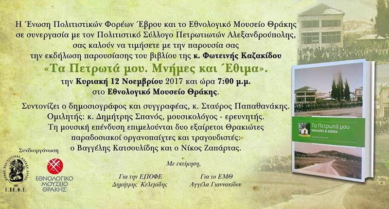 Παρουσίαση βιβλίου της Φωτεινής Καζακίδου «Τα Πετρωτά μου. Μνήμες και Έθιμα»