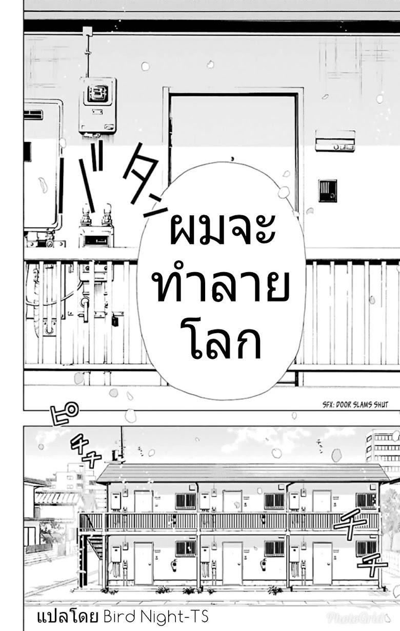 Mahou Tsukai no Deshi ga Warau Toki - หน้า 57