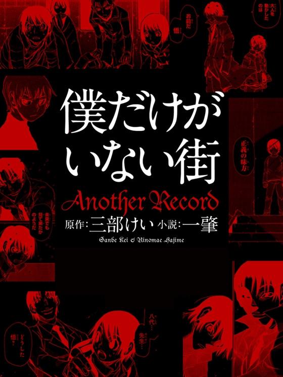 Boku Dake ga Inai Machi: Another Record - powieść ilustrowana, okładka