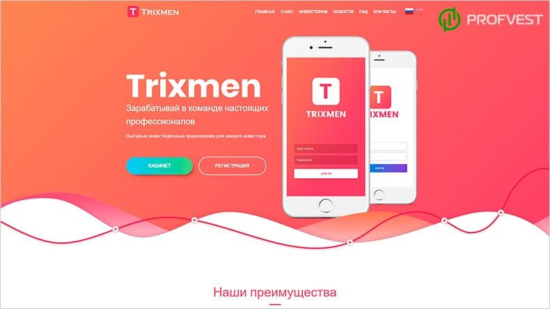 Trixmen обзор и отзывы HYIP-проекта