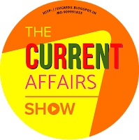 Download Current Affairs 8 March 2017