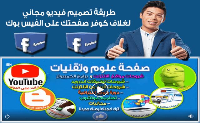طريقة تصميم فيديو مجاني لغلاف كوفر صفحتك على الفيس بوك