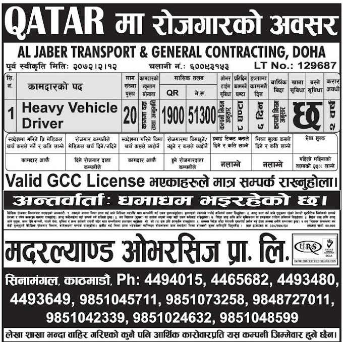 Heavy Driver Vacancy in Qatar, Salary Rs 51,300
