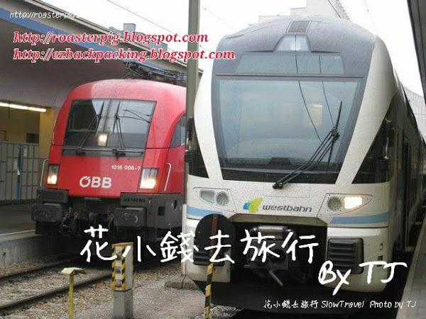奧地利火車種類
