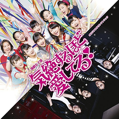 [Album] カントリー・ガールズ – 演劇女子部「気絶するほど愛してる!」オリジナルサウンドトラック (2016.06.01/MP3/RAR)