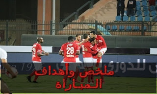 ملخص وأهداف مباراة الأهلي وحرس الحدود في الدوري المصري