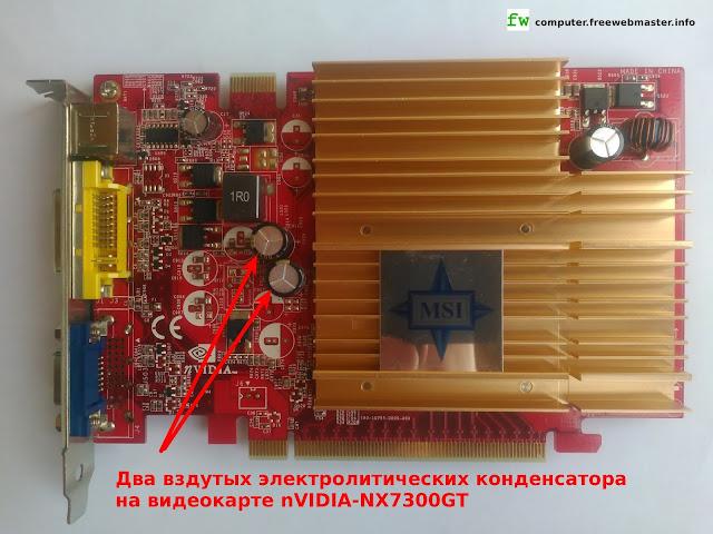 Два вздутых электролитических конденсатора на видеокарте nVIDIA-NX7300GT