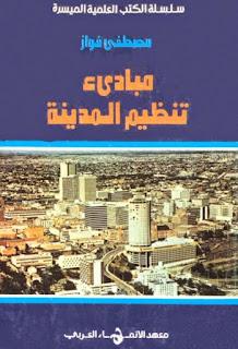 كتاب مبادئ تنظيم المدينة - مصطفى فواز
