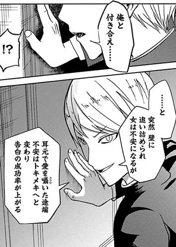 俺と付き合え・・・・・・・・・・・・と突然壁に追い詰められ女は不安になるが耳元で愛を刺さいた途端不安はトキメキへと変わり告白の成功率が上がる quote from manga Kaguya-sama wa Kokurasetai ~Tensai-Tachi no Ren'ai Zunousen かぐや様は告らせたい~天才たちの恋愛頭脳戦~ (chapter 6)