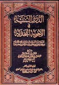 Kitab Kasyfu Syubhat Pdf