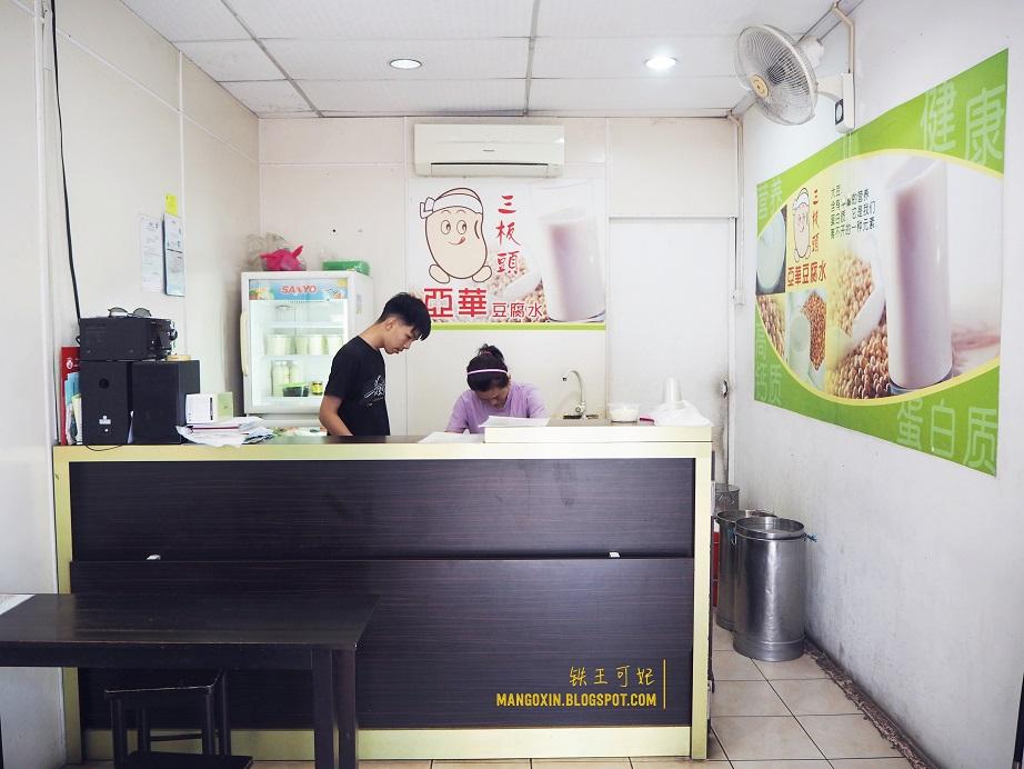 [柔佛周末游] Air Tahu Ah Wah 居銮三板头亚华豆腐水 kluang居銮