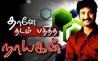 Tentkotta   Sivakarthikeyan   Puthiya Thalaimurai Tv