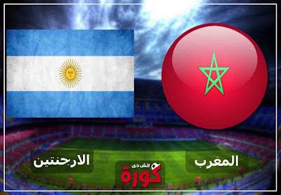 مشاهدة مباراة المغرب والأرجنتين مباشر اليوم hd