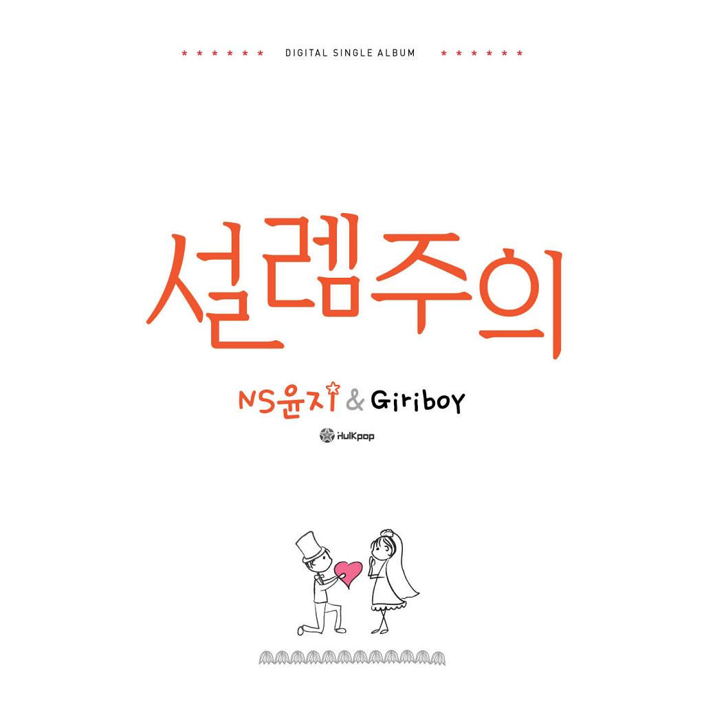[Single] NS Yoon-G, GIRIBOY – My Romance (FLAC)